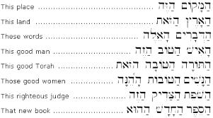 hebrew demonstrative adjectives