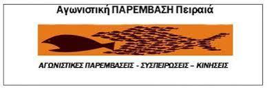 Αγωνιστική Παρέμβαση Πειραιά: Αποχή από τις εκλογές – παρωδία για τα ΥΣ –  Υπερασπιζόμαστε τα  </div>      <!-- Item