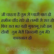 good night shayari in hindi with hd