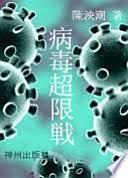 病毒超限戰: 2019,中共病毒不宣而戰- 陳泱潮(CHEN ERJIN) - Google Books