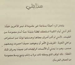 د أحمد خالد توفيق رحمه الله Photo Quotes Quotes Arabic Words