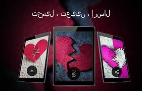خلفيات مع كسر القلب For Android Apk Download