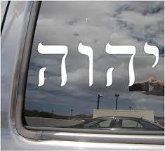 Amazon Com Right Now Decals Yahweh God Hebrew Judaism Jewish Cars Trucks Moped Helmet Hard Hat Auto Automotive Craft Laptop Vinyl Decal Store Window Wall Sticker 08003 Home Kitchen