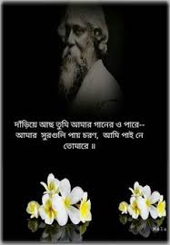 best bengali quotes images bangla quotes quotes tagore quotes