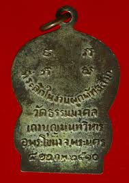 เหรียญเสมา รุ่นแรก หลวงพ่อวิริยังค์ วัดธรรมมงคล ปี10 บล็อคนิยม  เนื้อกะไหล่เงิน - Pantip