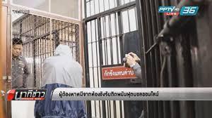 ขังตำรวจ : PPTVHD36