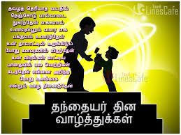 happy fathers day quotes in tamil happy father day quotes