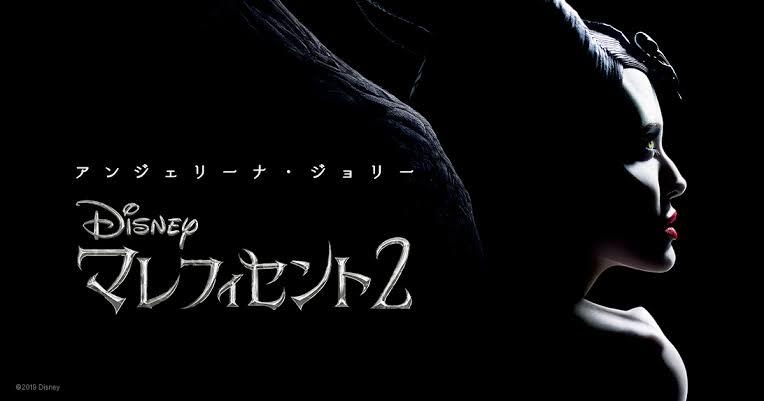 映画マレフィセント2