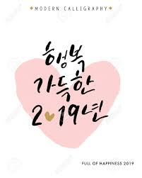 full of happiness vector hand lettered korean quotes modern