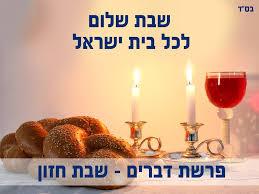 """שבת שלום לכל בית ישראל! פרשת דברים -... - האדמו""""ר רבי נתנאל שריקי ..."""