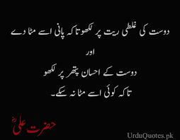best hazrat ali quotes in urdu urdu quotes