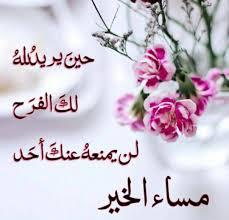 احلى مساء كلمات حلوة عن المساء صباح الورد