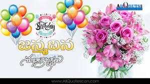 happy birthday wishes telugu quotes images best puttinaroju