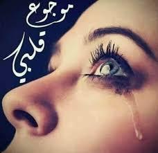 موجوع قلبي والتعب بيه من اطالع على روحي ينكسر قلبي عليه تعبان وجهي