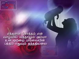 amma mothers day quotes in tamil hd