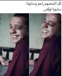 Joud Funny Arabic Quotes Jokes Pics Cute Love Memes