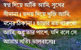 bengali shayari photo images pictures