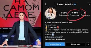 Екатерина Диденко, она же сухой лёд, пошла на шоу «На самом деле ...