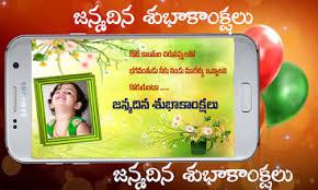 telugu birthday wishes hd appar pa google play