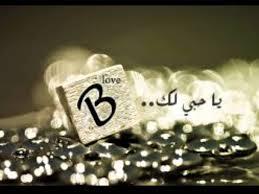 صور حرف B اجمل حروف الانجليزيه احبك موت