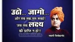 swami vivekananda quotes in hindi on education video id