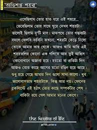 bangla good night bengali quotes hd