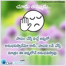 r tic telugu love quotes for her him