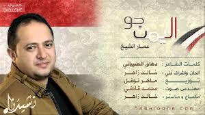 اجمل اغنية يمنية مع خلفيات يمنية فرقة تقليد للفنان عمار الشيخ في