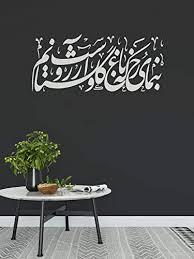 Amazon Com Persian Calligraphy Art Rumi بنمای رخ که باغ و گلستانم آرزوست Vinyl Wall Decal مولوی دیوان شمس Abcl73 Handmade