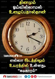 pin by deepak on deejay wiser quotes tamil motivational quotes