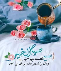 صباح الخير صديقاتي صديقاتى مع صورة لاحلى صباح حنين الذكريات