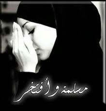 صور مسلمة وافتخر اجمل صور اسلاميه جديده صور حب