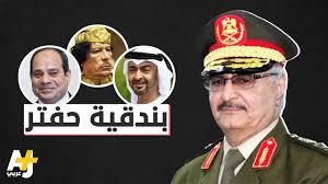 تركيا تدعم حكومة الوفاق في ليبيا ومصر والإمارات تدعمان حفتر فمن