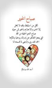 صبـاح الخير لكل من استيقظ وقلبه لا يحمل إلا الحب والاحترام