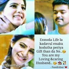 tamil kavithaigal apps movie love quotes love husband quotes