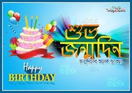 shuvo jonmodin bengali happy birthday shuvo jonm