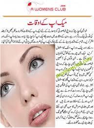 makeup tips urdu me saubhaya makeup