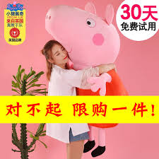 1.54] Piggy doll, doll, plush toy, Peggy George, pillow girl, doll doll.  from best taobao agent ,taobao international,international ecommerce  newbecca.com