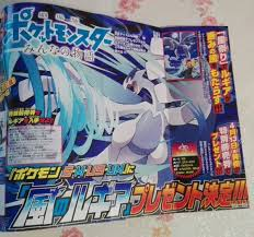 Japan: Get Lugia with its Hidden Ability & Hurricane when pre ...