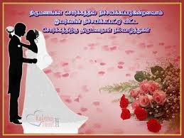 tamil kavithai and quotes about marriage thirumanam
