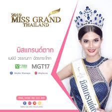 ขอแสดงความยินดีกับ เมย์บี วรรณภา... - Miss Grand Thailand