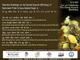 heartiest greetings on the sacred gurpurb birthday of dashmesh
