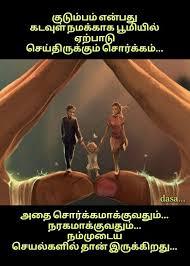 elegant family quotes in tamil quotes