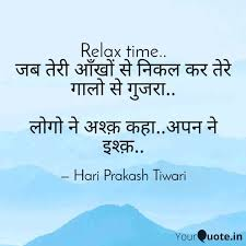 relax time जब तेरी आँखो quotes writings by hari