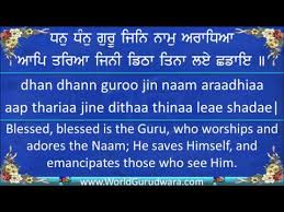 gurbani sa dharti bhai haryawali guru ram das ji s shabad