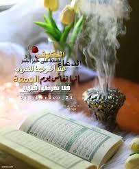 خلفيات يوم الجمعه اجمل خلفيات معبرة عن يوم الجمعه صباح الورد