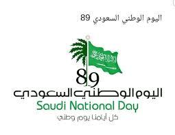 خلفيات اليوم الوطني للمملكة العربية السعودية 89 مشاركة في