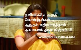 tamil kavithai sad love kavithai in