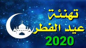 رسائل العيد الفطر 2020 تكبيرات العيد الفطر 2020 شاشة