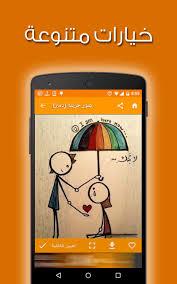 صور حزينة دمار ٢٠١٩ For Android Apk Download
